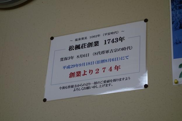 松川温泉 松楓荘 180117 (8)