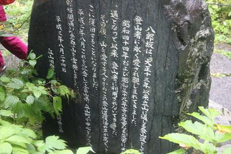 171004八郎坂-弥陀ヶ原、紅葉散策 2