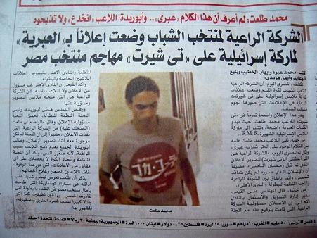 サッカーエジプト代表ムハンマド・タラアト選手にイスラエルの犬疑惑?
