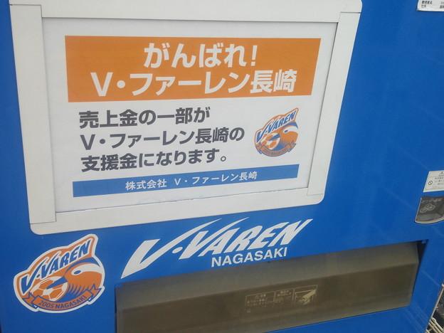 【12741号】がんばれV・ファーレン長崎 平成2911182