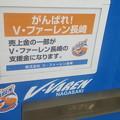 写真: 【12741号】がんばれV・ファーレン長崎 平成2911182