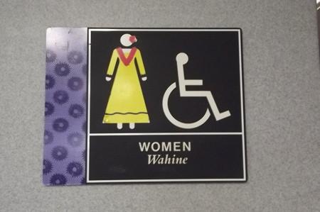 ホノルル空港・トイレの看板0701