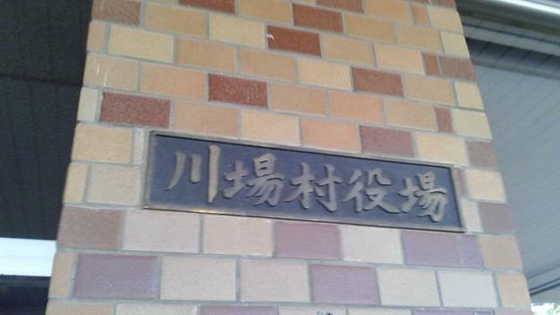 川場村役場