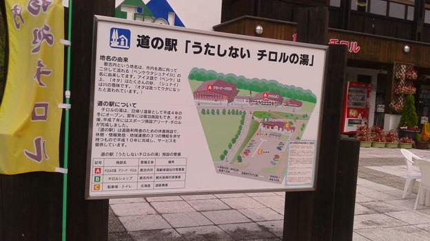 北海道歌志内市、道の駅うたしないチロルの湯