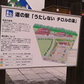 写真: 北海道歌志内市、道の駅うたしないチロルの湯