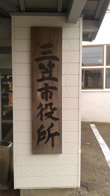 三笠市役所