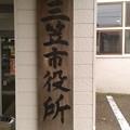 写真: 三笠市役所