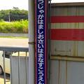 写真: 長者ヶ浜潮騒はまなす公園前駅2