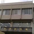 写真: 美浦村役場