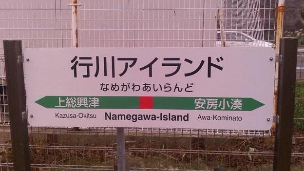 行川アイランド駅